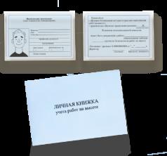 Удостоверение по охране труда на высоте и личная книжка